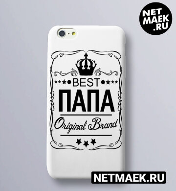 Чехол на iPhone Best Папа