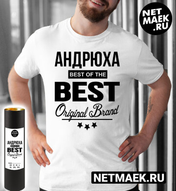 Футболка Андрюха BEST OF THE BEST Brand