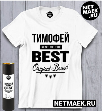 Футболка Тимофей BEST OF THE BEST Brand