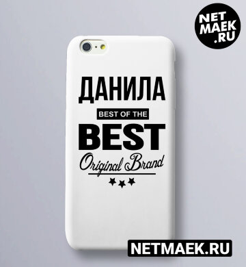Чехол на телефон с надписью Данила BEST OF THE BEST Brand