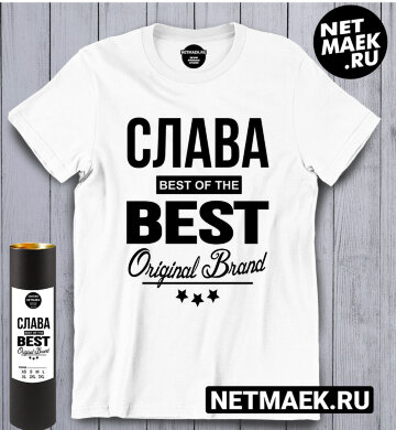 Футболка Слава BEST OF THE BEST Brand