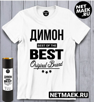 Футболка Димон BEST OF THE BEST Brand