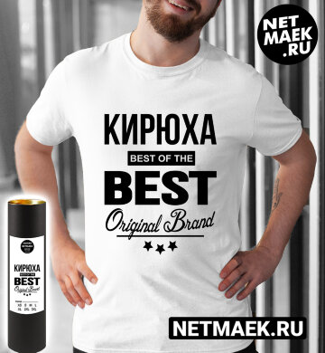 Футболка Кирюха BEST OF THE BEST Brand