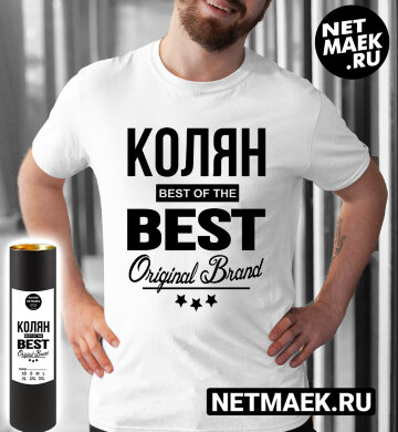 Футболка Колян BEST OF THE BEST Brand